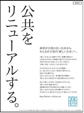 7月4日意見広告を掲載!! | 市民キャビネット