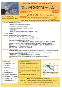 東日本大震災復興NPO支援・全国プロジェクト第2回支援フォーラムちらし
