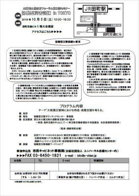 チラシ裏_改2